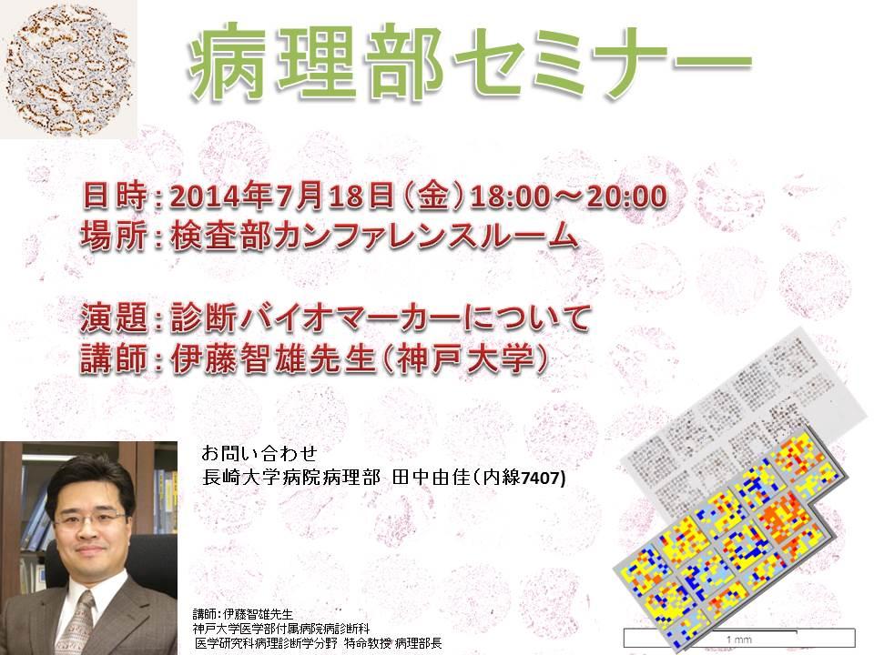 2014-06-25_伊藤先生講演ポスター