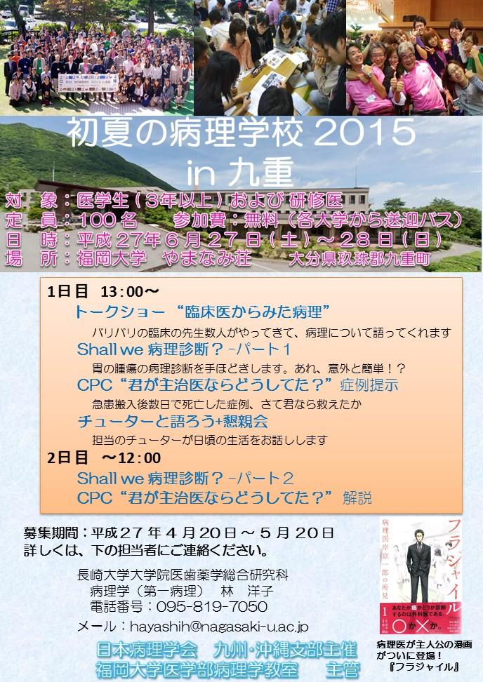 2015病理学校ポスター2